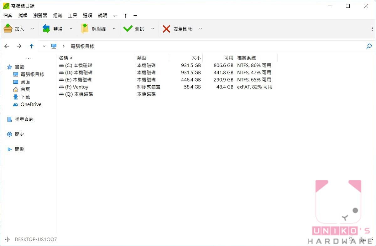孰悉的繁體中文就這樣出現囉。