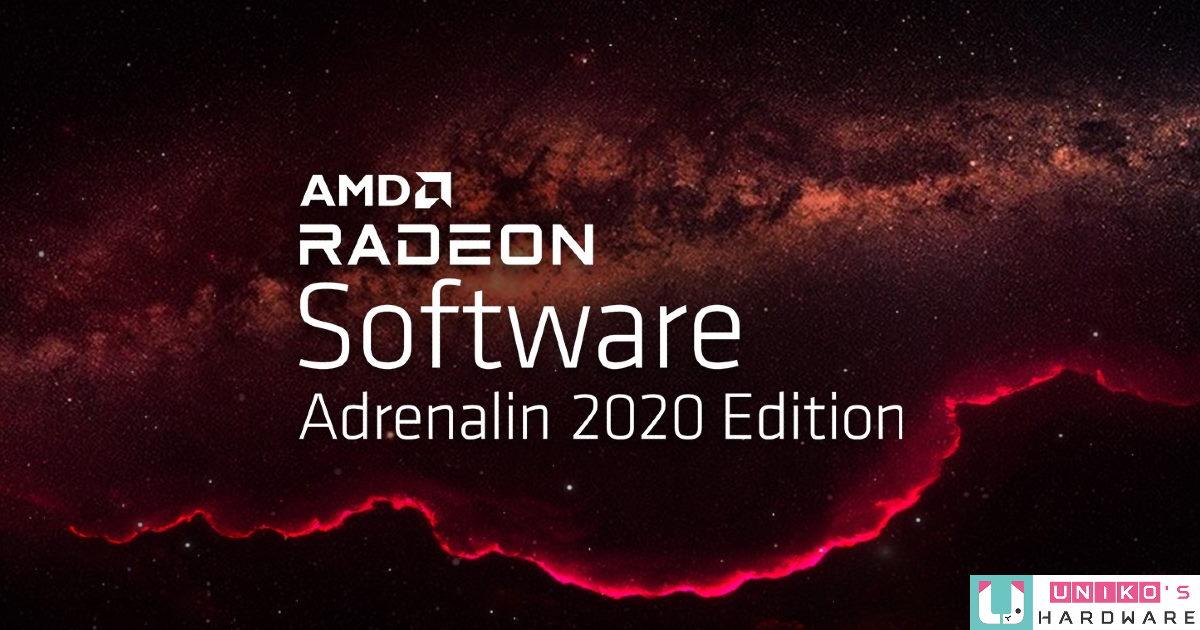 AMD Radeon Software Adrenalin 2020 Edition。