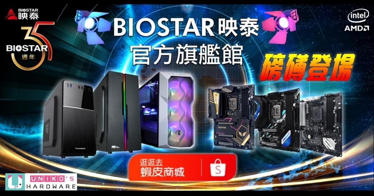 BIOSTAR 映泰蝦皮官方旗艦館開張,買電腦更有保障