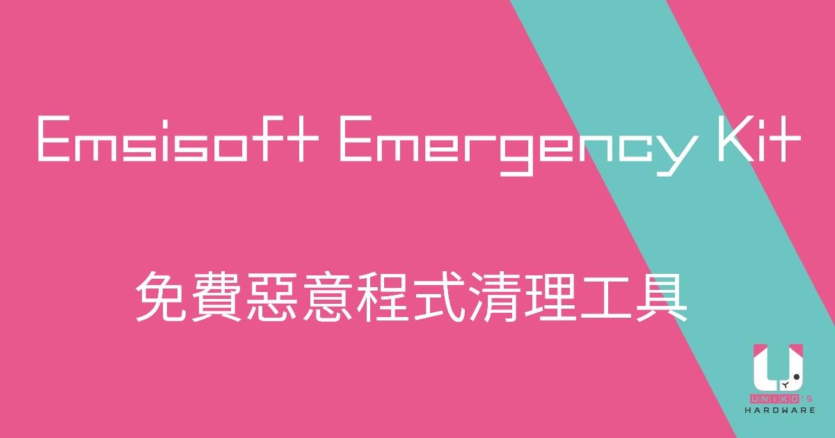 電腦中毒嗎?免費惡意程式清理工具 Emsisoft Emergency Kit 拯救你