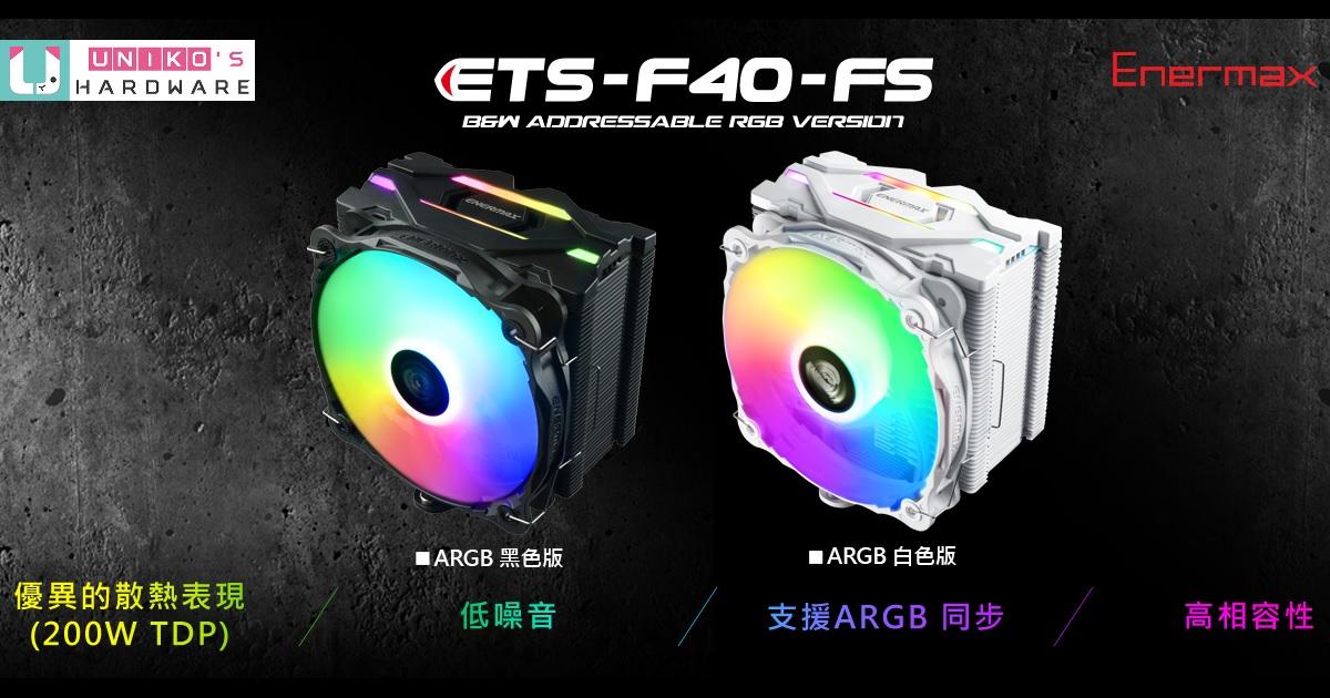 光害空冷愛好者照過來~ 安耐美全新 RGB 空冷 ETS-F40-ARGB 系列散熱器發佈