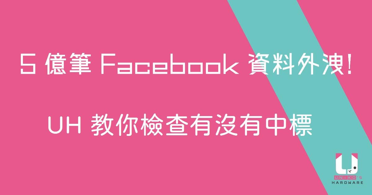 5.33 億筆 Facebook 使用者資料外洩!UH 教你檢查有沒有中標