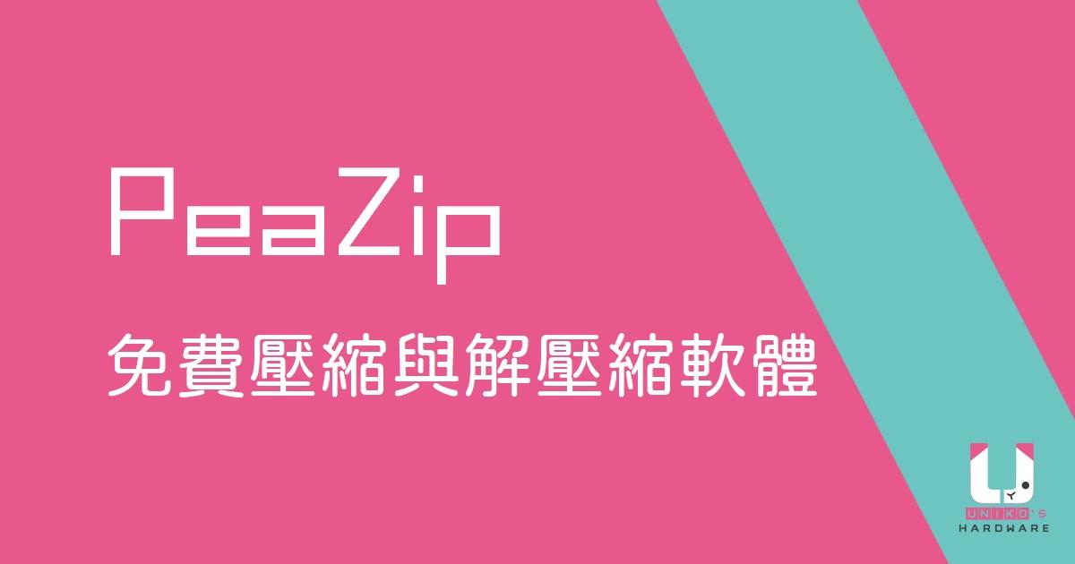 免費壓縮與解壓縮軟體 - PeaZip