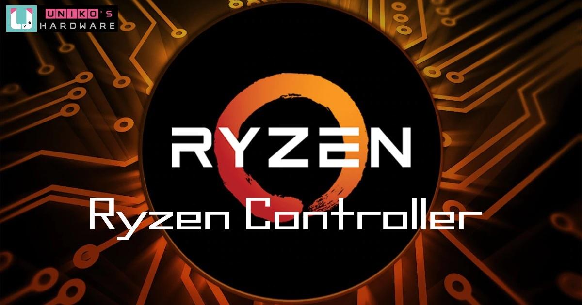 解放 AMD Ryzen Mobile 處理器效能~ Ryzen Controller