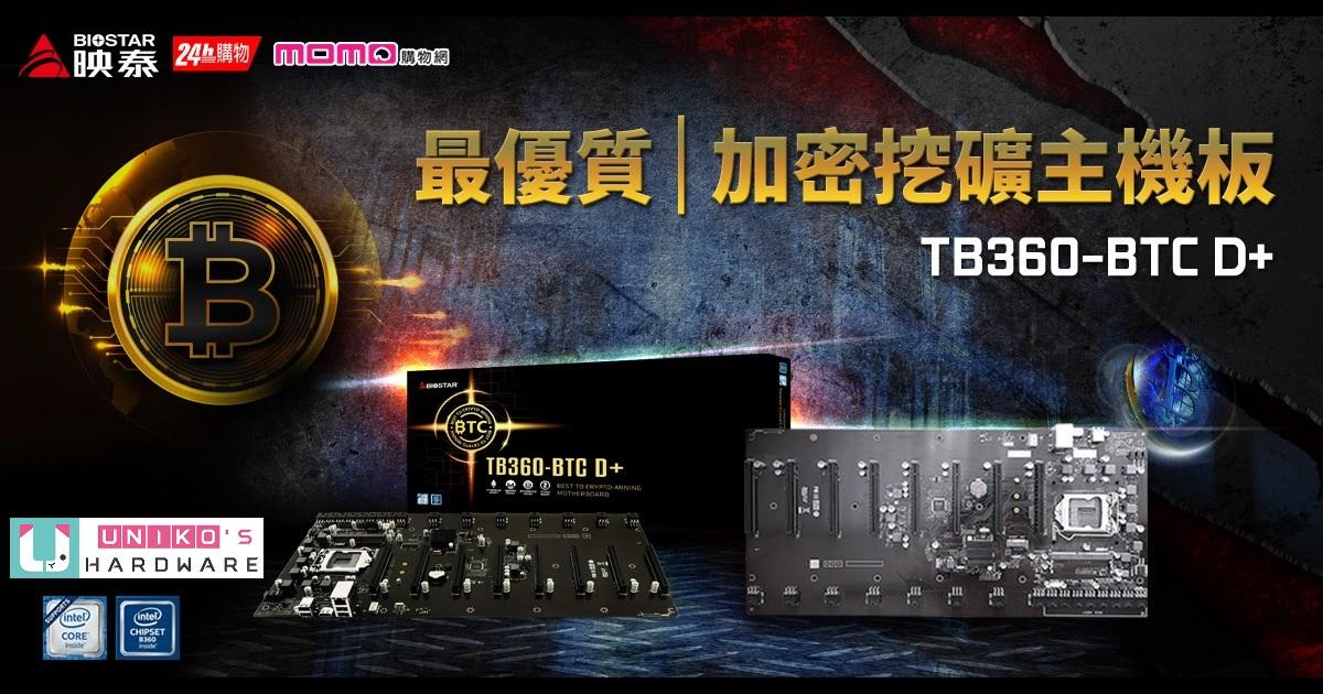 挖礦利器現身~ BIOSTAR 映泰 TB360-BTC D+ 上市