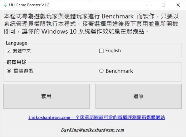 下載解壓縮後以系統管理員權限執行,選擇你的用途,如遊戲或 Benchmark,然後按套用重新開機後生效。