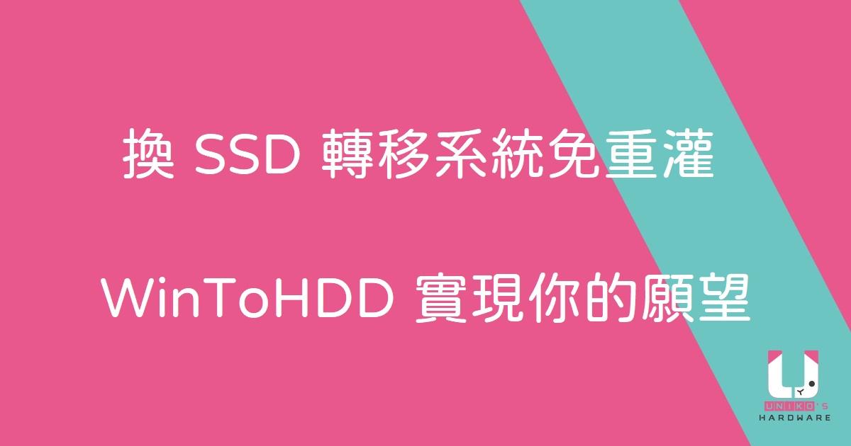 換 SSD 轉移系統免重灌,WinToHDD 實現你的願望