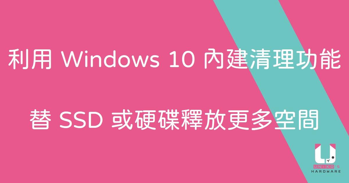 如何利用 Windows 10 內建清理功能,替 SSD 及硬碟釋放更多空間