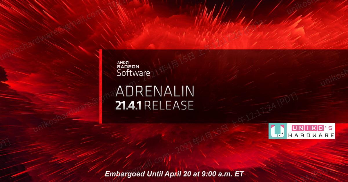 AMD Radeon Software Adrenalin Edition 21.4.1版更新終於來了!