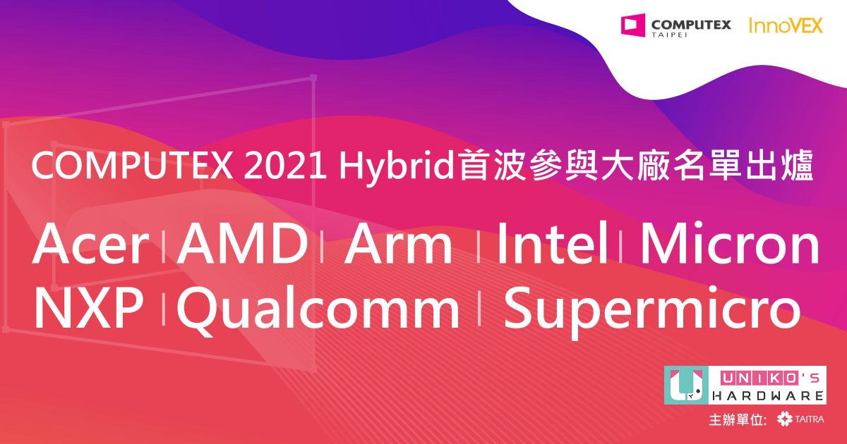 COMPUTEX 2021 Hybrid 首波參展廠商出爐。