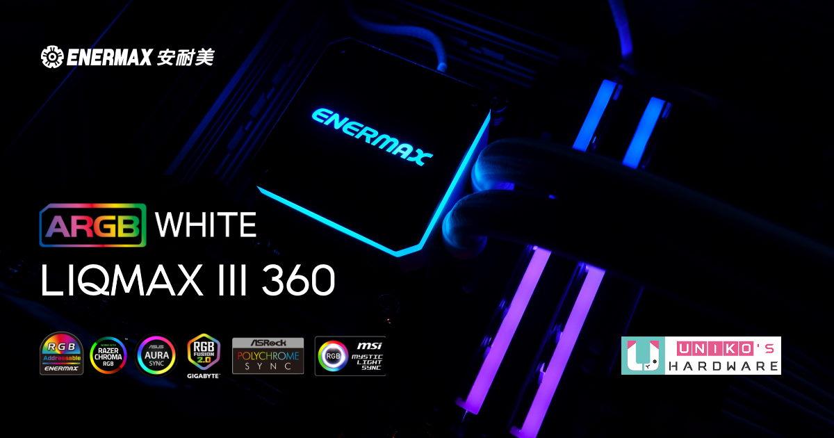 ENERMAX 安耐美虹彩晶凌雪白版 LIQMAX III 360 ARGB WHITE 開箱測試。