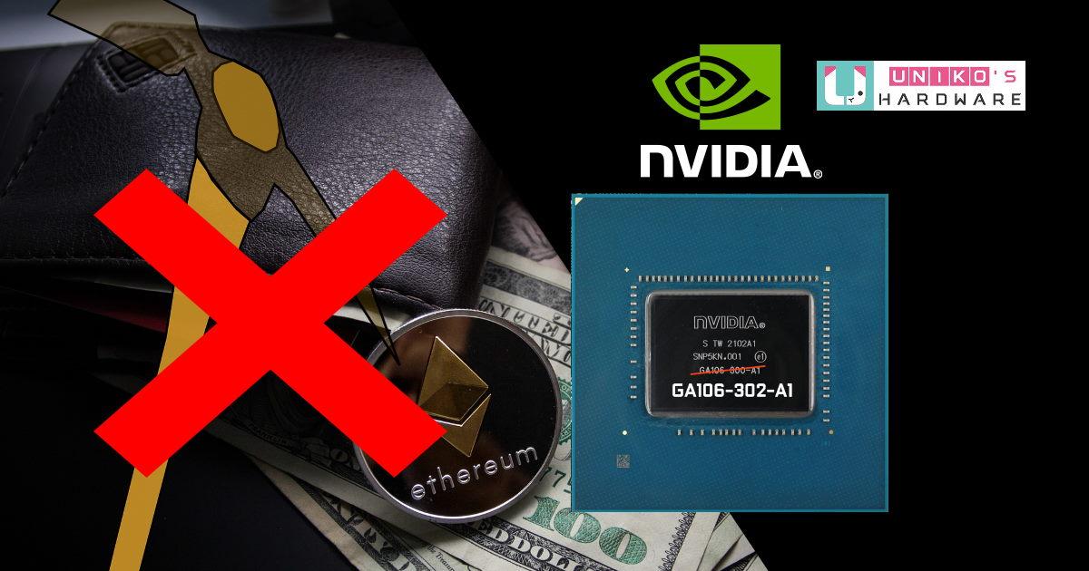 礦工退散!NVIDIA GeForce RTX 3060 將改用 GA106-302 晶片遏止挖礦。