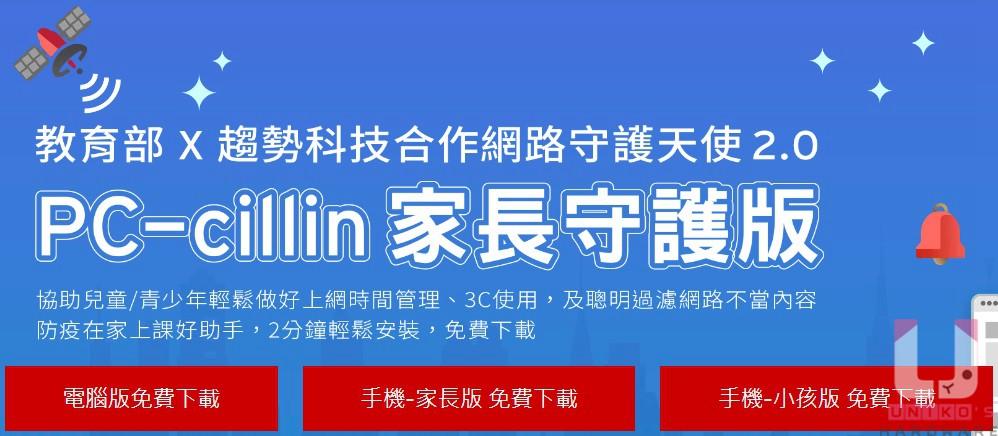 首先下載 PC-cillin 家長守護電腦版。