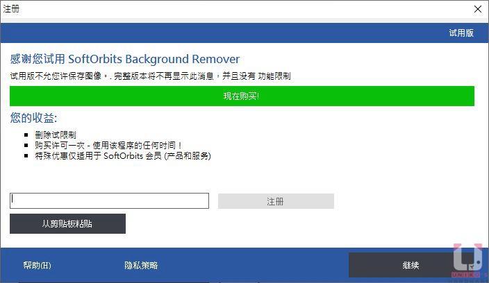 複製貼上剛剛取得的序號並按下註冊,即可使用。