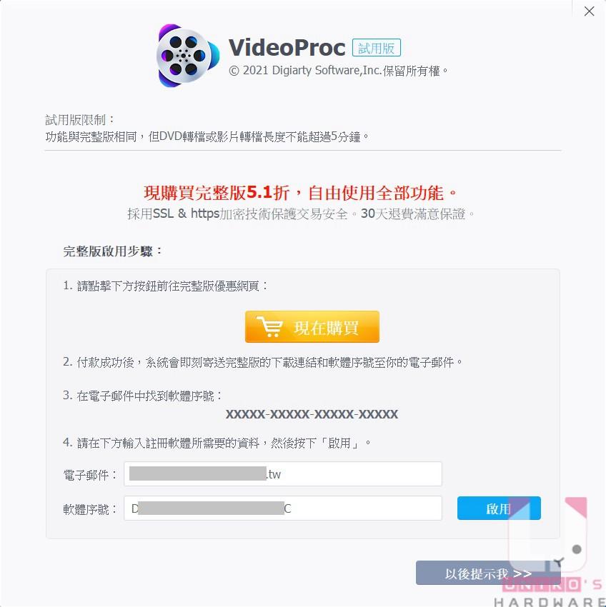 輸入信箱與序號,序號在 videoproc-license-key.txt 內,接著按啟用。