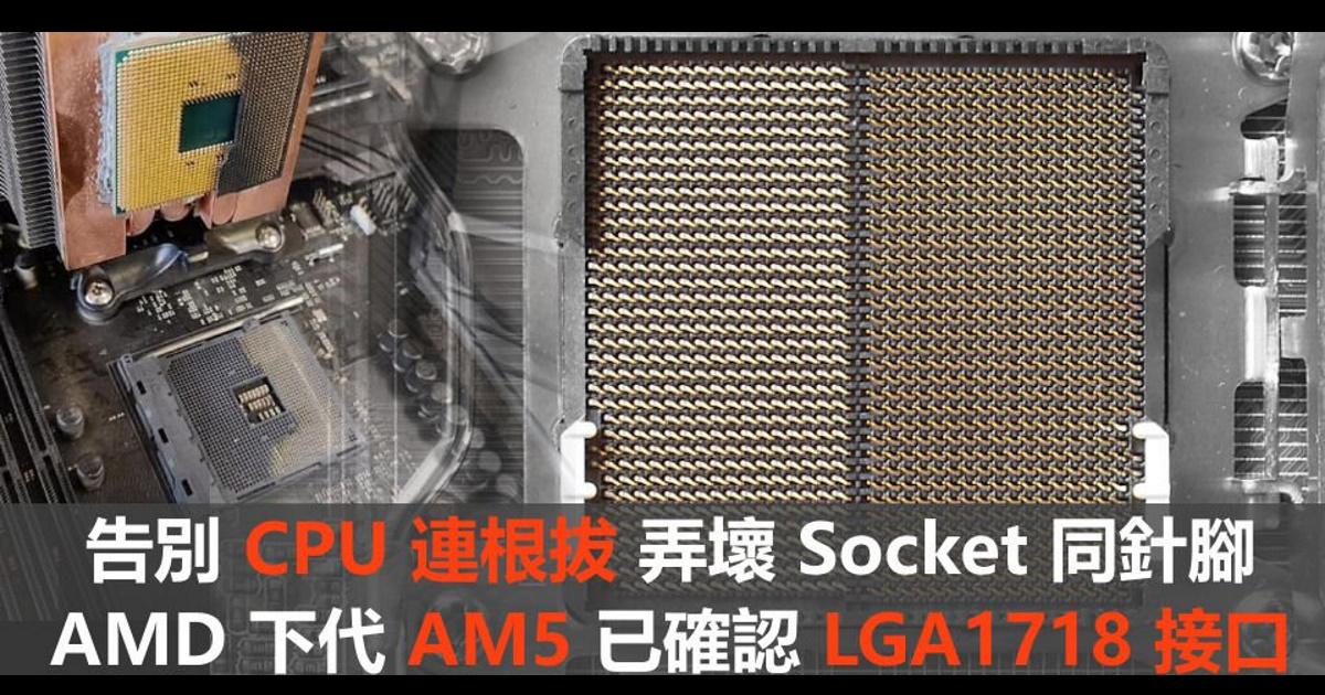 LGA 1718 AM5