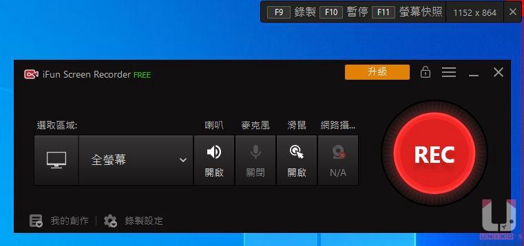 執行後顯示主畫面視窗,右上角會出現工具列,上面顯示錄製快速鍵,可自行修改。