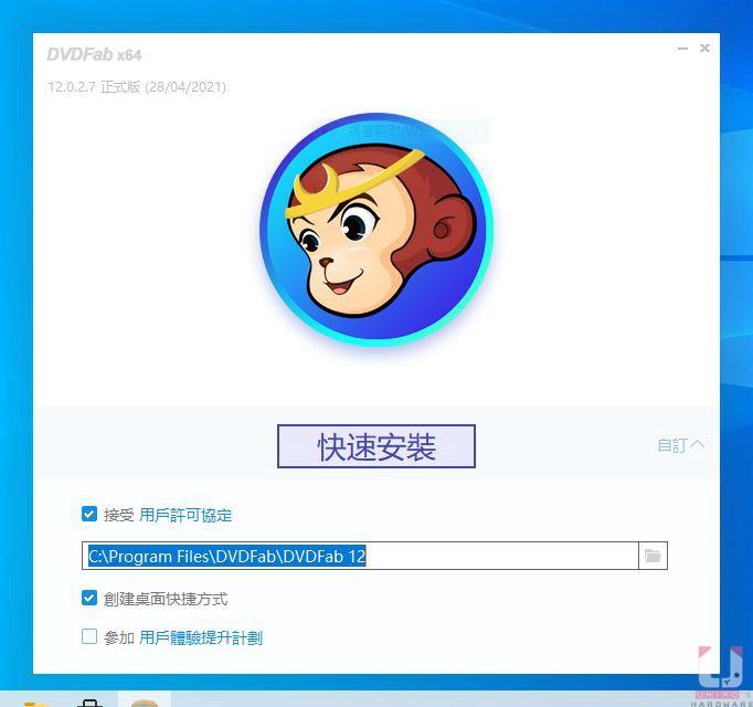 軟體安裝過程照著中文指示進行就好。