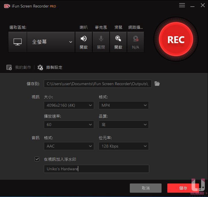 啟用序號後,在錄製設定中即可取消免費版浮水印限制,並可自訂浮水印文字。