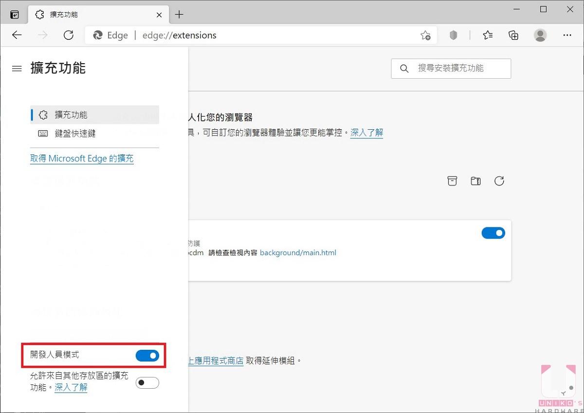 在 Edge 網址欄中輸入「chrome://extensions/」,開啟擴充功能畫面,在左下方的開發人員模式右邊的開關圖示上按一下,讓它呈現開啟狀態。