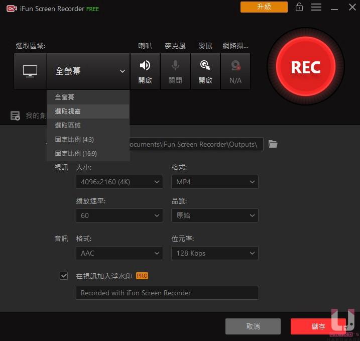 除了全螢幕錄製,也支援選取視窗、範圍進行錄製,解析度、速率、格式都能選擇。