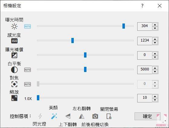 在上一步畫面按設定可以對相機參數進行調整。