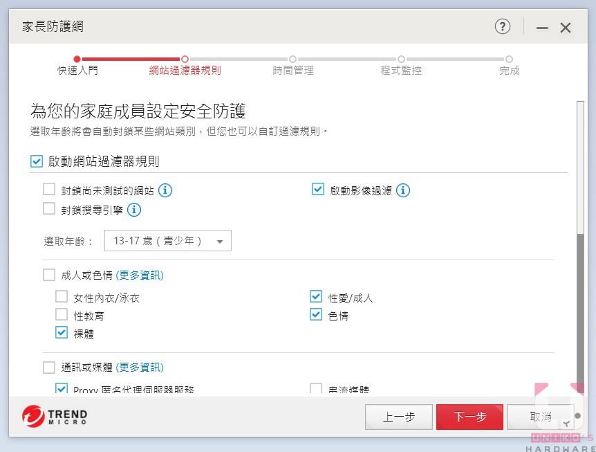 設定網站分級過濾功能。