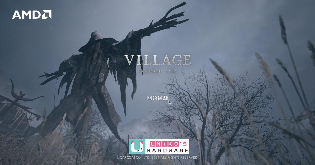 Resident Evil Village 惡靈古堡:村莊與 AMD Radeon 最新驅動程式支援測試