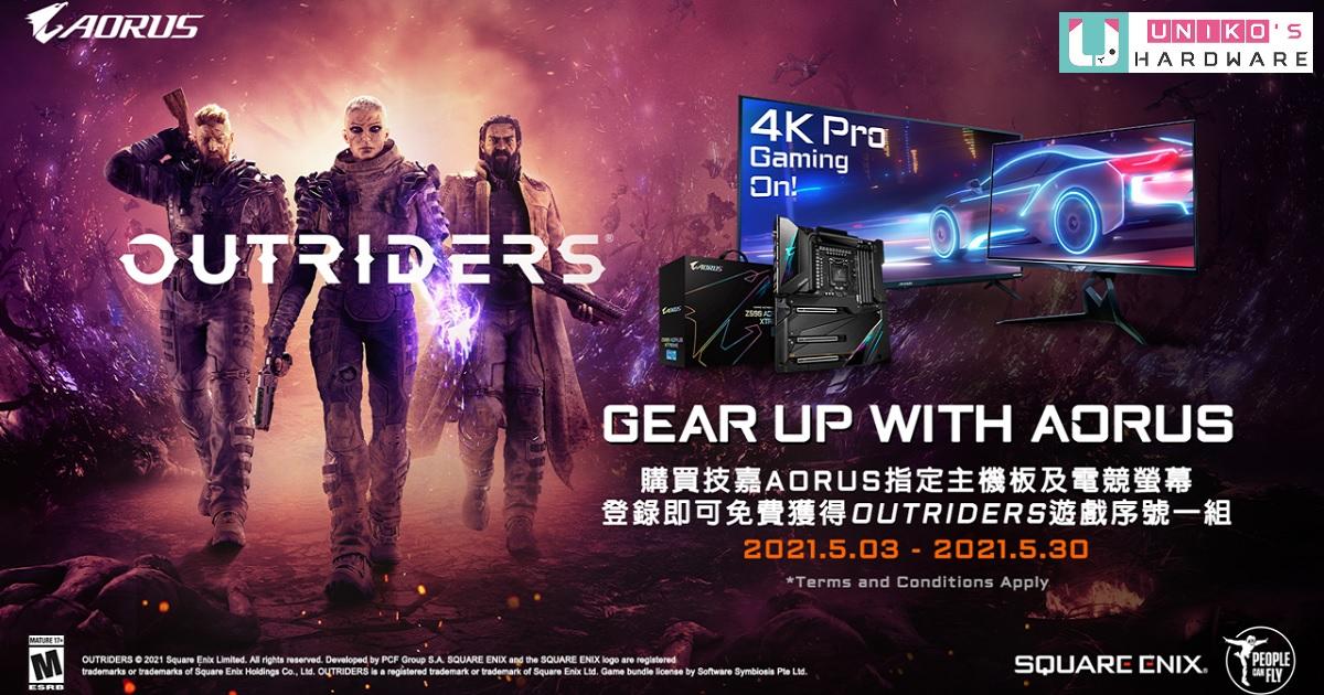 技嘉攜手 SQUARE ENIX 進行合作,購買指定 AORUS 產品登錄送 Outriders 遊戲序號