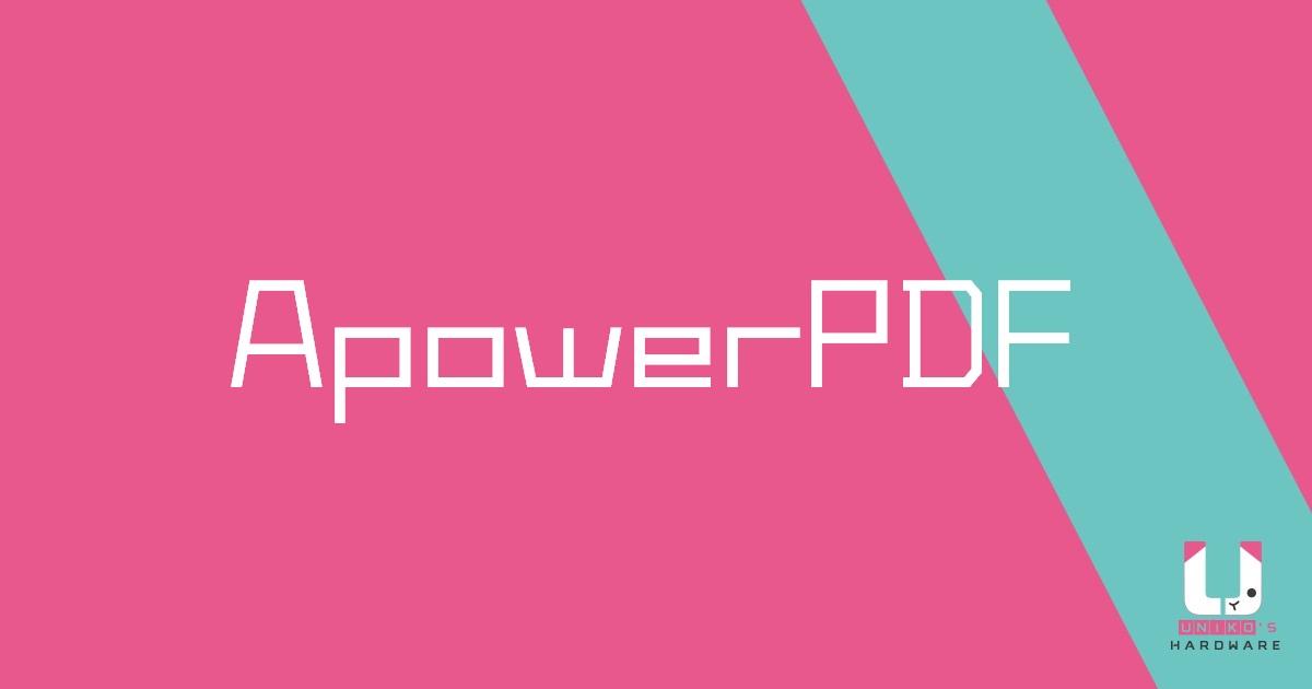 [限時免費] PDF 編輯軟體 - ApowerPDF