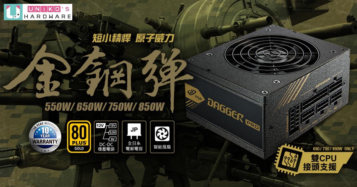 FSP SFX 電供新戰力,金鋼彈 DAGGER PRO 750W、850W 滿足高瓦數需求