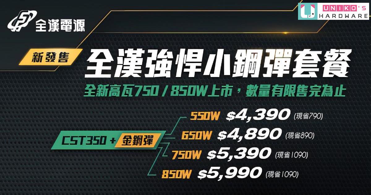 FSP 全漢 Dagger 金鋼彈上市優惠,搭 CST350 機殼電源套餐讓你買到賺到