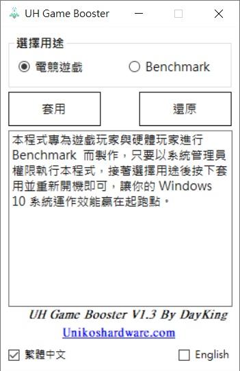 UH Game Booster V1.3,新版本新介面。