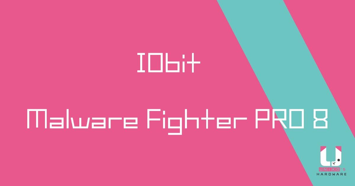 [限時免費] 惡意程式清理軟體 IObit Malware Fighter PRO 8