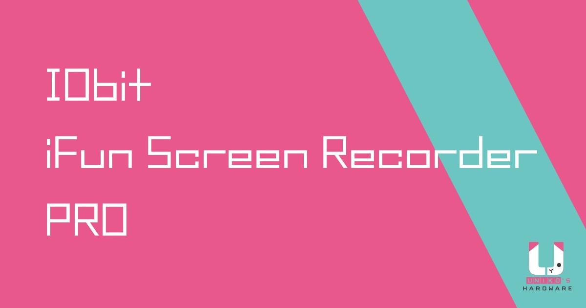 [限時免費] 螢幕錄影軟體 - IObit iFun Screen Recorder PRO