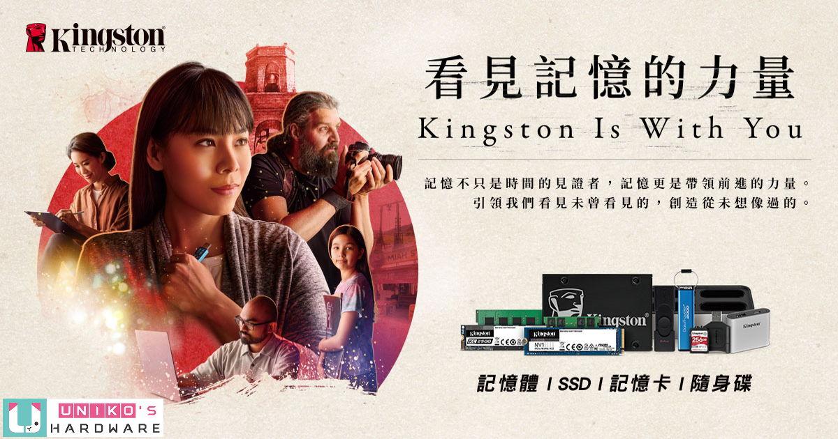 Kingston Is With You~ 金士頓全新品牌概念帶你看見記憶的力量