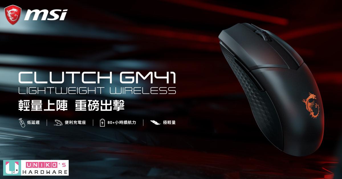 輕裝上陣~ MSI CLUTCH GM41 LIGHTWEIGHT WIRELESS 無線滑鼠全新登場