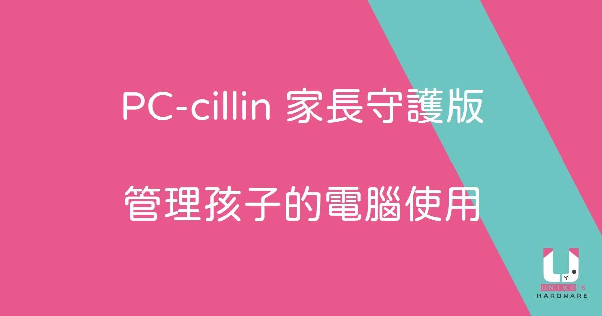 管控孩子的電腦使用~ PC-cillin 家長守護版