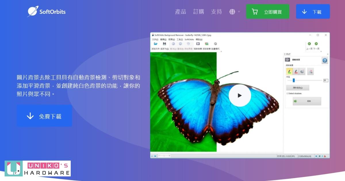 [限時免費] 圖片去背軟體 Photo Background Remover