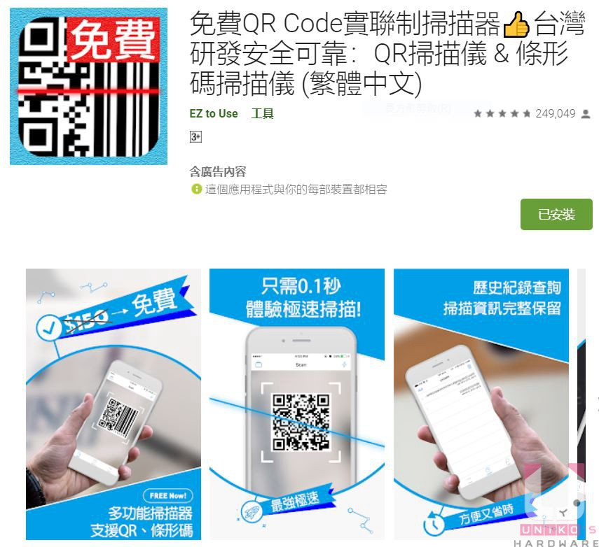 首先到 Play 市集搜尋「免費QR Code實聯制掃描器」並安裝。