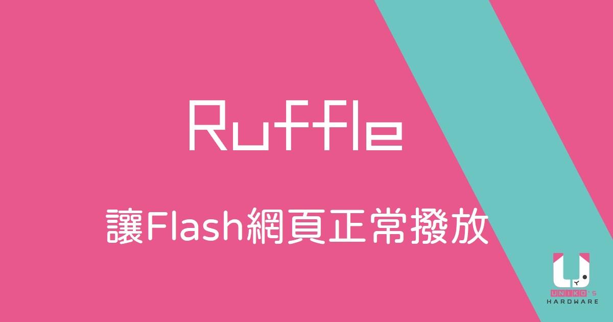 Adobe Flash Player 終止支援,如何以 Ruffle 正常撥放 SWF 網頁
