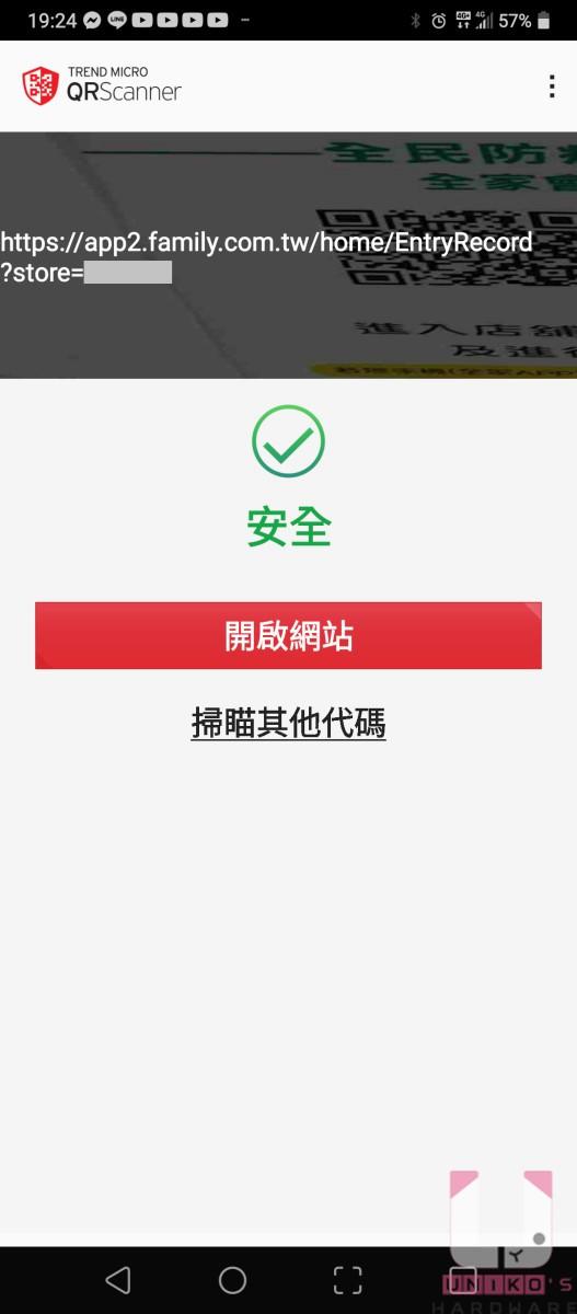 APP 會立即顯示網址的安全性,點選開啟網站。
