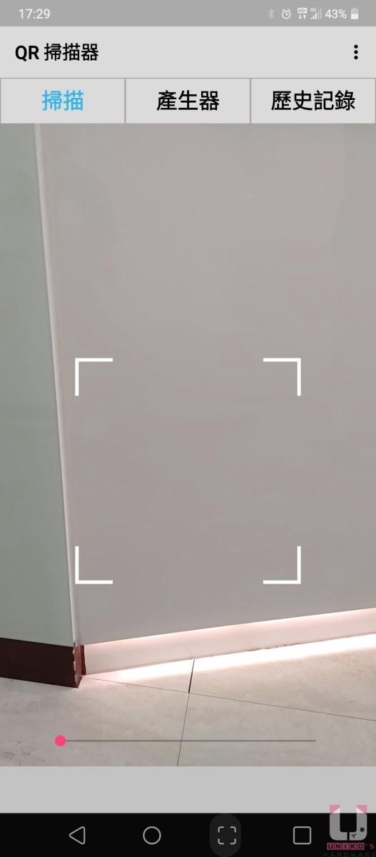 執行後直接掃描店家的實聯制 QR Code。