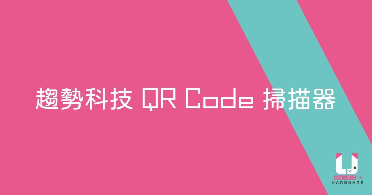 守護你的隱私,避免惡意連結~ Trend Micro 趨勢科技 QR Code 掃描器
