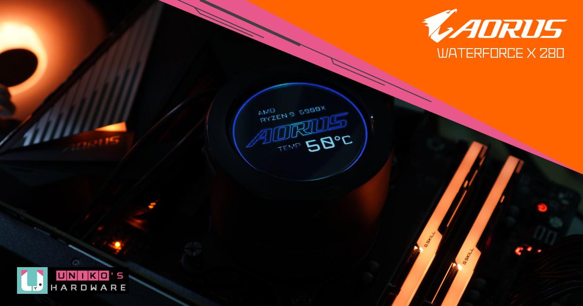 AORUS WATERFORCE X 280 一體式水冷散熱器評測開箱