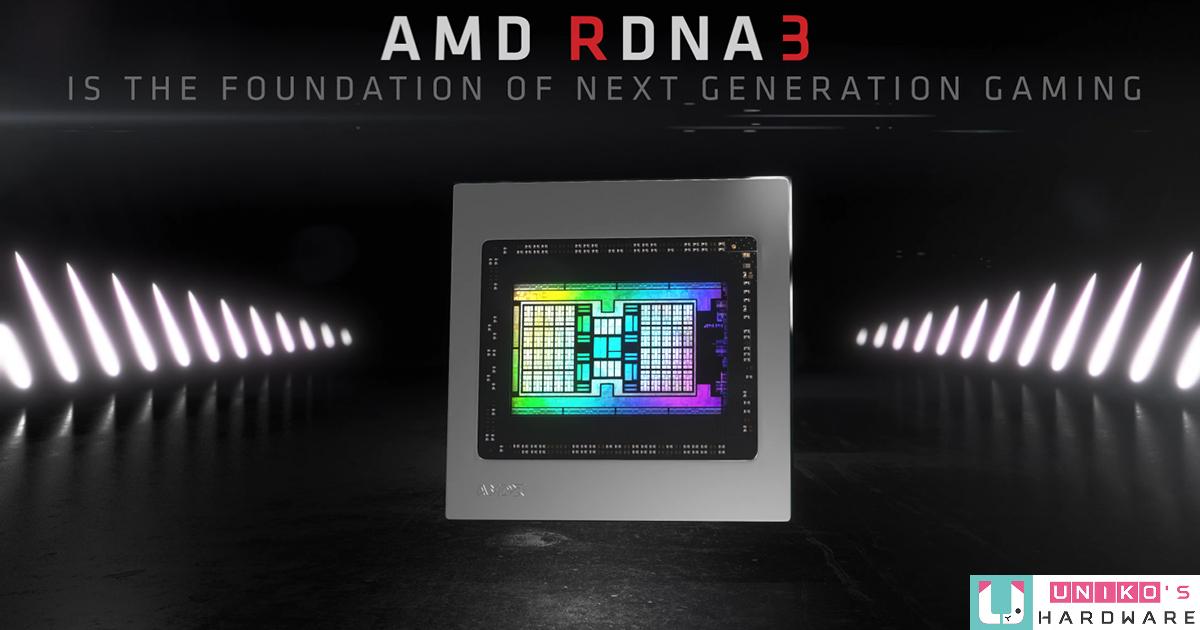 AMD RDNA 3 架構 Navi 31 旗艦顯卡有望比上代快近 3 倍