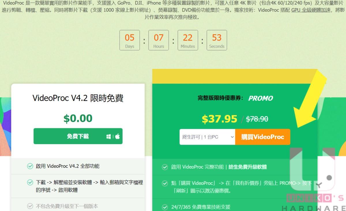 按此開啟活動網頁下載主程式與序號。