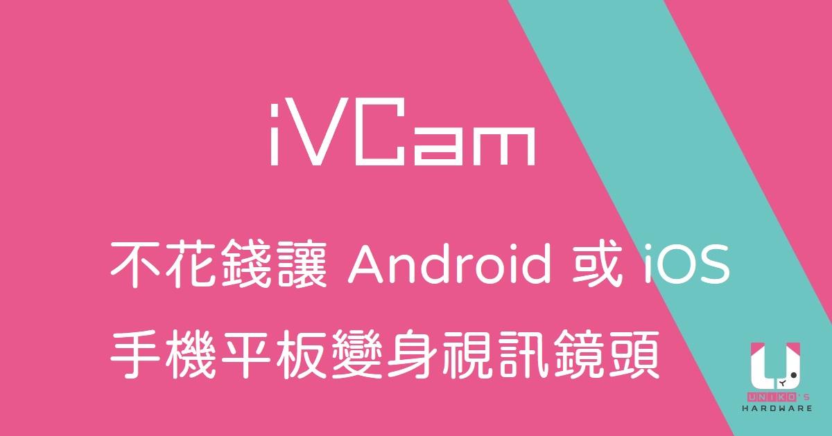 免費 APP 讓你 Android、iOS 手機平板變身視訊鏡頭 - iVCam