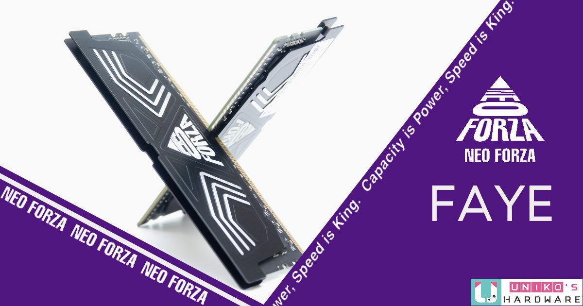 記憶體新選擇! 凌航 Neo Forza FAYE DDR4 3600 超頻記憶體開箱測試