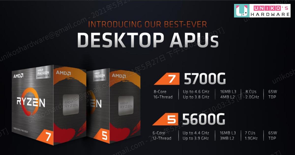 AMD 將在 8 月 5 日開賣 Ryzen 7 5700G、Ryzen 5 5600G 盒裝處理器